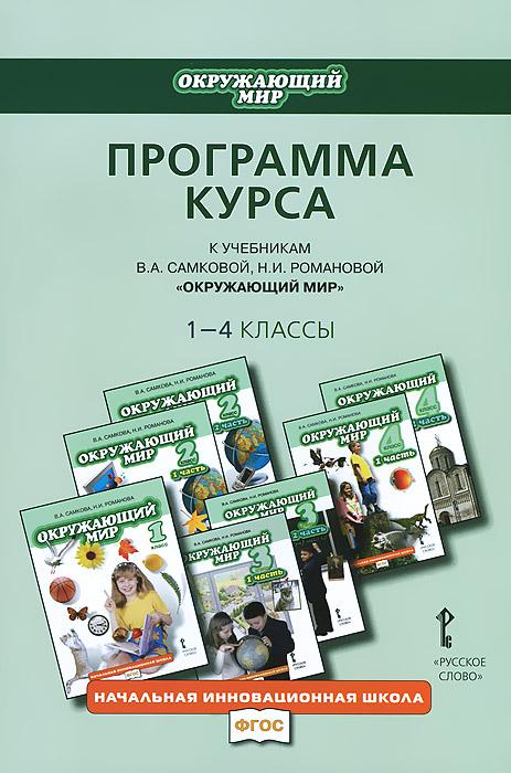 Окружающий мир. 1-4 классы. Программа курса к учебникам В. А. Самковой, Н. И. Романовой