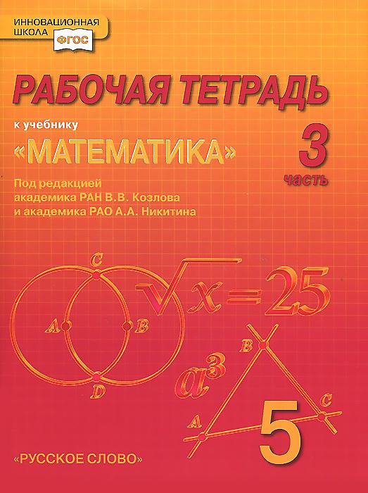 Математика. 5 класс. Рабочая тетрадь. В 4 частях. Часть 3