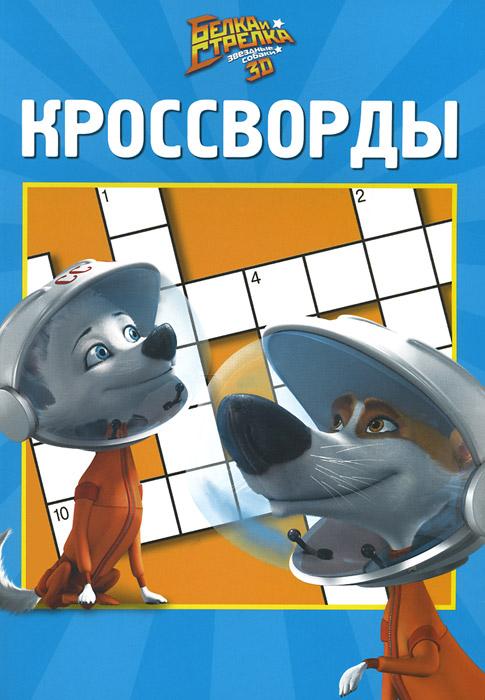 Белка и Стрелка. Сборник кроссвордов, №1401
