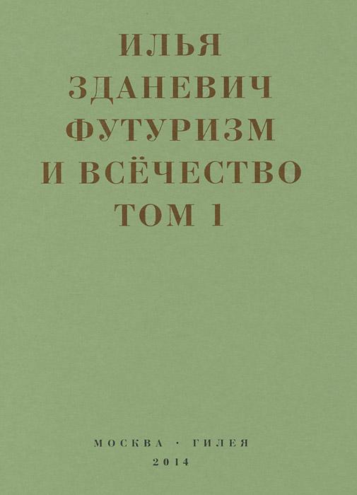 Футуризм и всечество. В 2 томах. Том 1