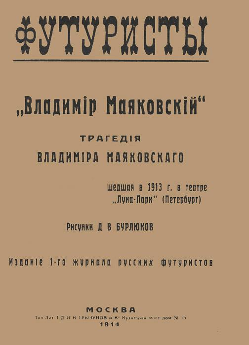 Владимир Маяковский. Трагедия