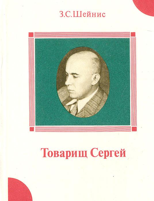 Товарищ Сергей