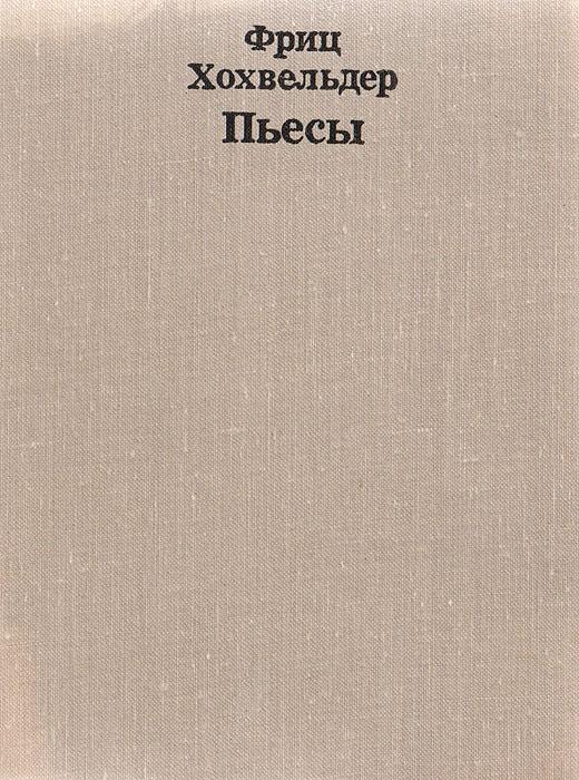 Ф. Хохвельдер. Пьесы