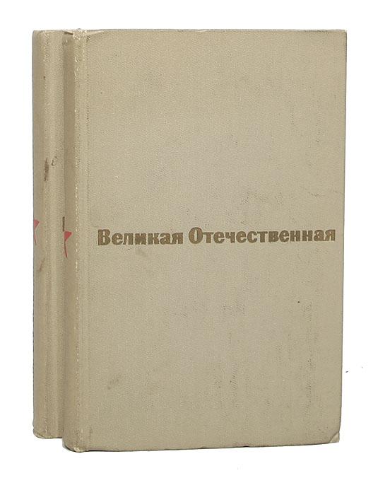 Великая Отечественная. Стихотворения и поэмы в 2 томах (комплект)