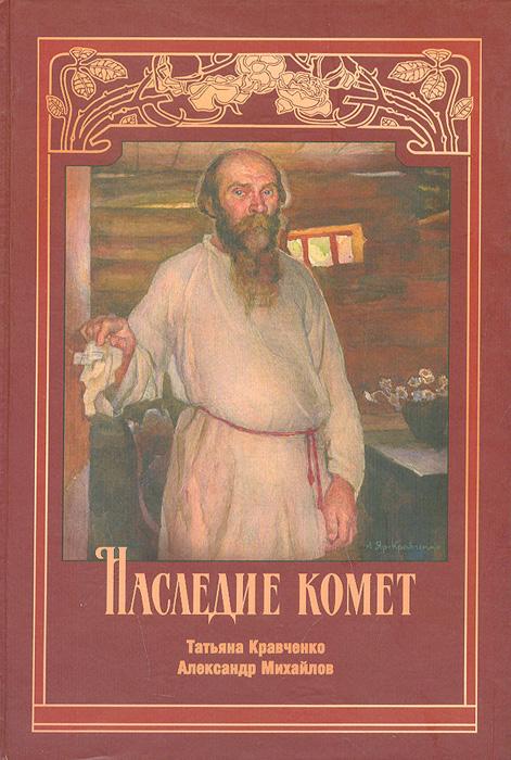 Наследие комет. Неизвестное о Николае Клюеве и Анатолии Яре
