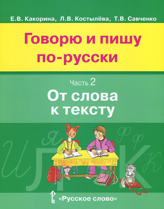 Говорю и пишу по-русски. В 3 частях. Часть 2. От слова к слову. Учебное пособие для детей от 8-12 лет ( 978-5-00007-198-4, 978-5-00007-196-0 )