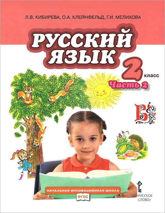 Русский язык. 2 класс. Учебное пособие. В 2 частях. Часть 2 ( 978-5-00007-056-7 )