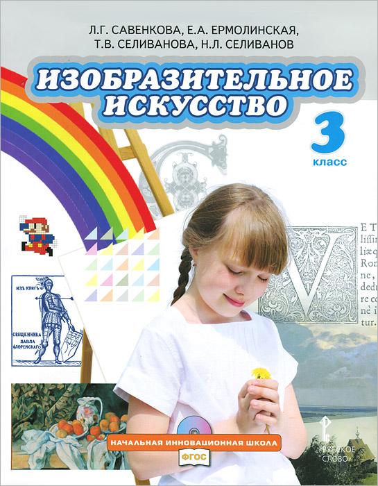 Изобразительное искусство. 3 класс. Учебник (+ CD-ROM)12296407Цель учебника - общее художественное развитие учащихся, реализуемое путем вовлечения их в творческую деятельность, использования сведений из других предметов, изучаемых в 3 классе. На третьем году обучения дети наблюдают за разнообразными пространствами и объектами природного мира и передают свои ощущения и представления в самостоятельных творческих работах через форму, цвет, композицию, пространство; овладевают новыми художественными техниками - гризайлью, монотипией, воскографией и другими; осваивают выразительные средства изобразительного искусства - нюанс, контраст, цвет, ритм; учатся фотографировать, работать с компьютером, пользоваться информацией для выполнения творческих заданий; знакомятся с творчеством выдающихся художников.