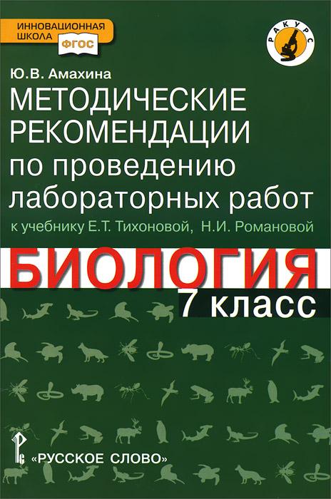 Биология. 7 класс. Методические рекомендации по проведению лабораторных работ. К учебнику Е. Т. Тихоновой, Н. И. Романовой ( 978-5-91218-357-7 )