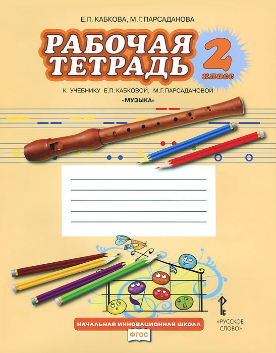 Музыка. 2 класс. Рабочая тетрадь. К учебнику Е. П. Кабковой, М. Г. Парсадановой