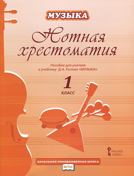 Музыка. 1 класс. Нотная хрестоматия. К учебнику Д. А. Рытова ( 978-5-0007-132-8 )
