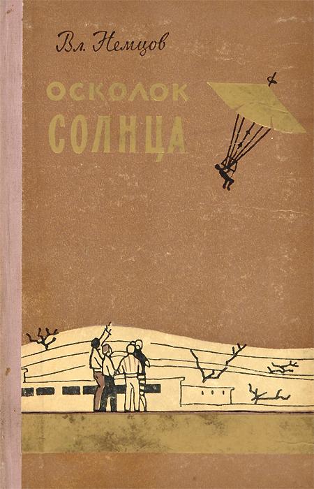 Осколок Солнца791504Фантастическая повесть советского писателя Вл.Немцова, составляет трилогию совместно с произведениями Альтаир и Последний полустанок. Писатель показывает мужественных молодых людей, их столкновения не только с природной стихией, но и с людьми.