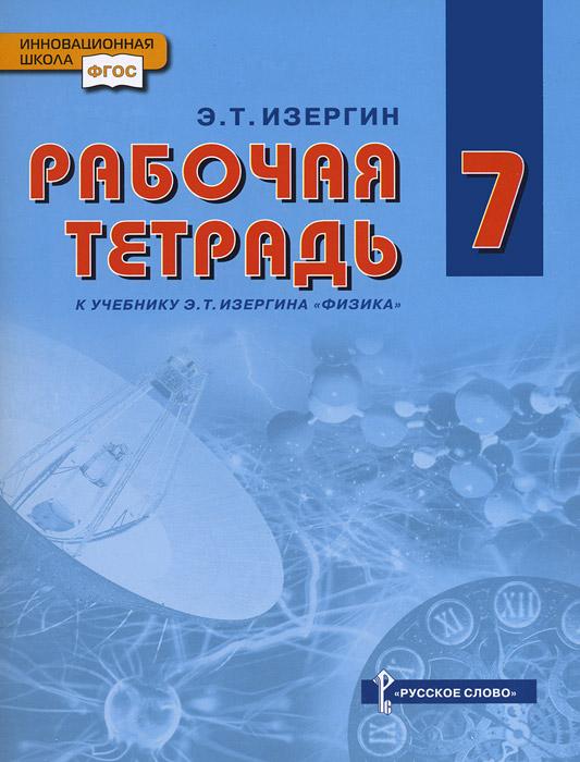 Физика. 7 класс. Рабочая тетрадь. К учебнику Э. Т. Изергина ( 978-5-91218-720-9 )