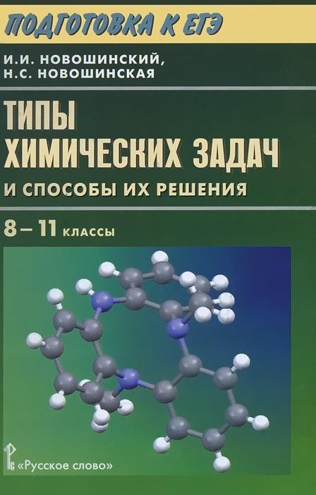 Способы и их новошинская решения решебник типы задач химических новошинский