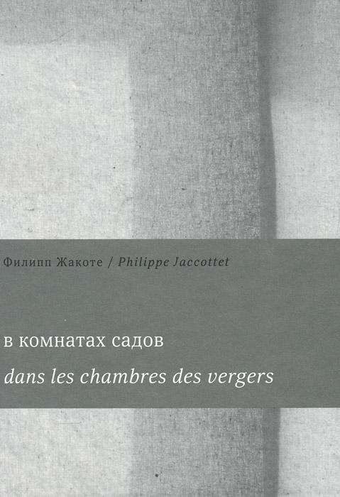В комнатах садов / Dans les chambres des vergers