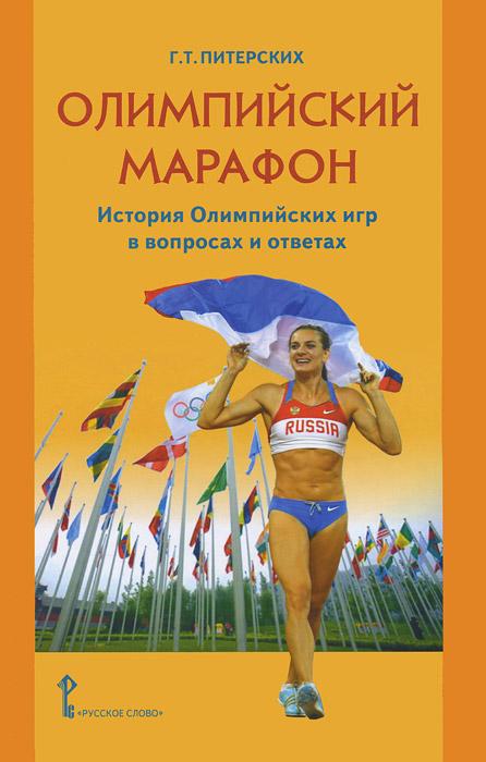 Олимпийский марафон. История Олимпийских игр в вопросах и ответах ( 978-5-00007-002-4 )