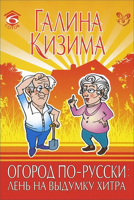 Огород по-русски. Лень на выдумку хитра