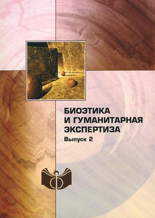 Биоэтика и гуманитарная экспертиза. Выпуск 2
