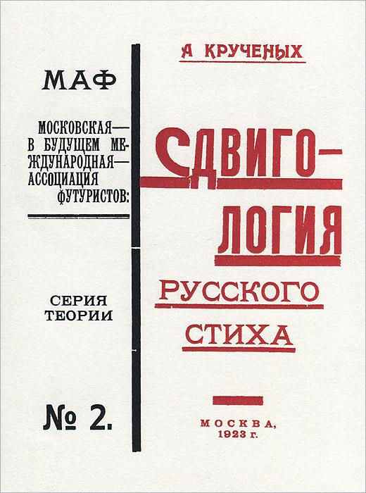 Сдвигология русского стиха ( 978-5-4386-5177-2 )