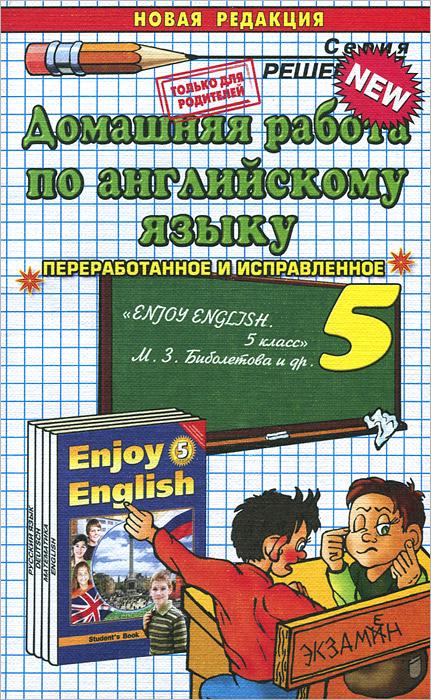 Английский язык. 5 класс. Домашняя работа. К учебнику М. З. Биболетовой и др.
