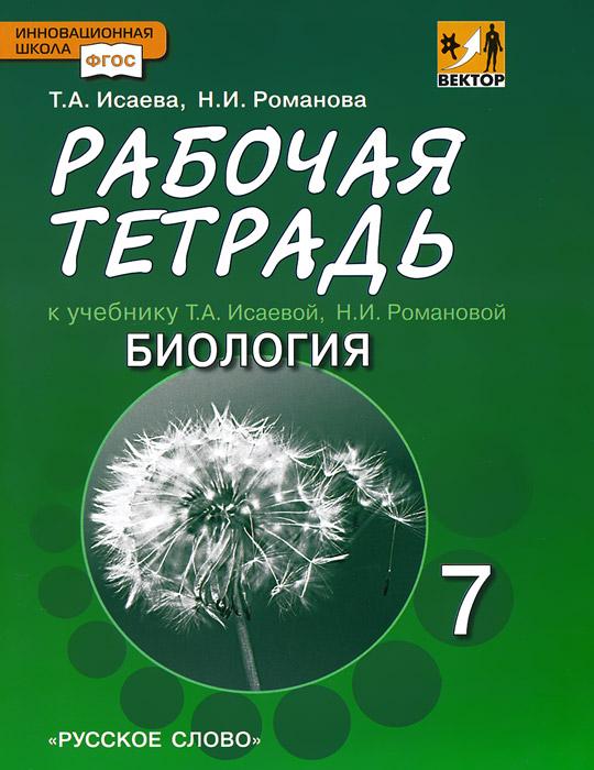 Биология. 7 класс. Рабочая тетрадь к учебнику Т. А. Исаевой, Н. И. Романовой