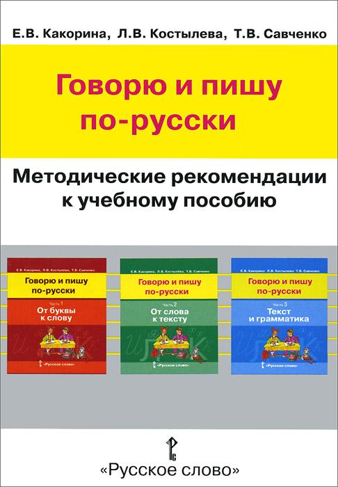 Говорю и пишу по-русски. Методические рекомендации к учебному пособию ( 978-5-00007-200-4 )