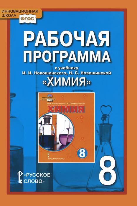Химия. 8 класс. Рабочая программа к учебнику И. И. Новошинского, Н. С. Новошинской ( 978-5-00007-148-9 )