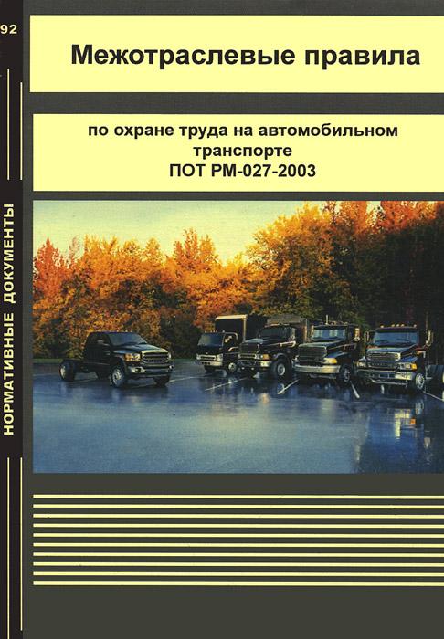 Межотраслевые правила по охране труда на автомобильном транспорте ПОТ РМ-027-2003