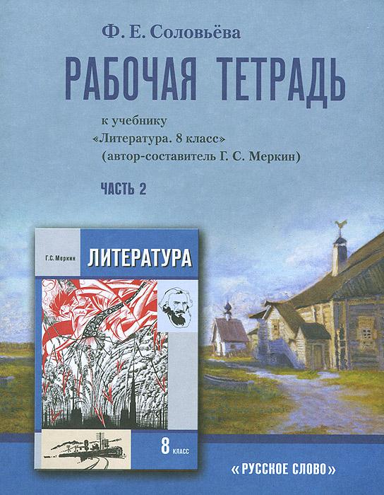 ГДЗ по литературе седьмой класс Меркин учебник