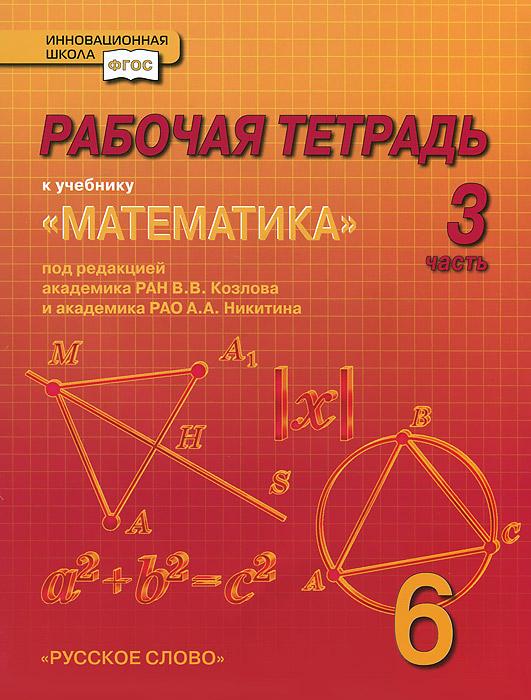 Математика. 6 класс. Рабочая тетрадь. В 4 частях. Часть 312296407Четыре рабочие тетради по математике входят в состав учебно-методического комплекта Математика. 6 класс. В тетрадях представлен обширный дидактический материал, дополняющий и углубляющий материал учебника. Тематическая структура тетрадей соответствует логике развития учебных тем. Задания в тетрадях имеют различный уровень сложности, причем алфавитный порядок, принятый внутри многих заданий, связан с нарастанием сложности данного задания.