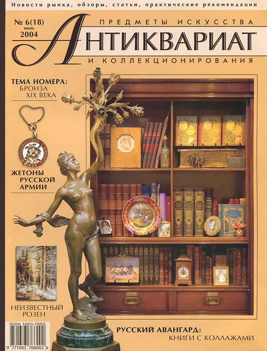 Антиквариат, предметы искусства и коллекционирования, №6(18), июнь 2004