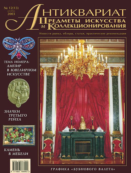 Антиквариат, предметы искусства и коллекционирования, №12(13), декабрь 2003