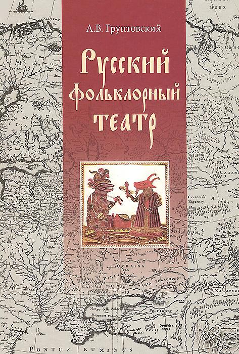 Русский фольклорный театр