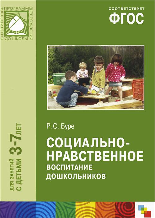 Социально-нравственное воспитание дошкольников. Для занятий с детьми 3-7 лет ( 978-5-43150-411-2 )