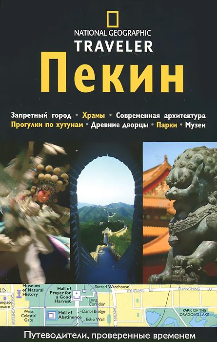 Пекин. Путеводитель ( 978-5-17-080172-5 )