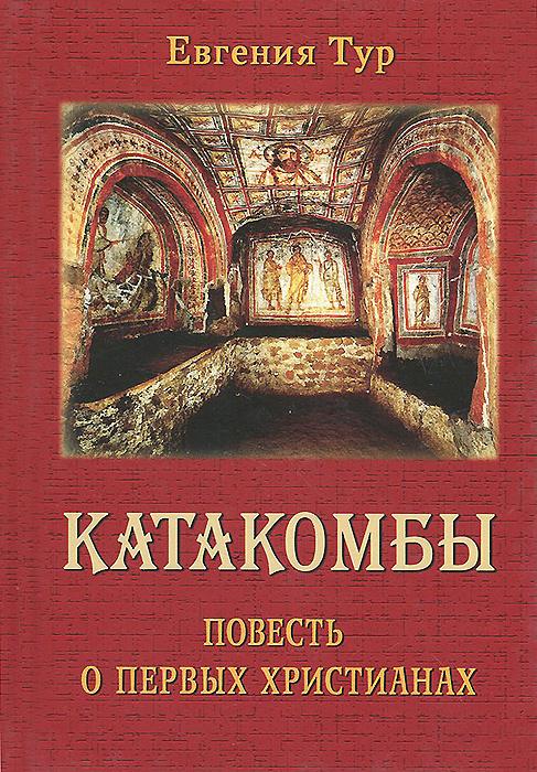 Катакомбы. Повесть о первых христианах ( 978-5-85134-090-1 )