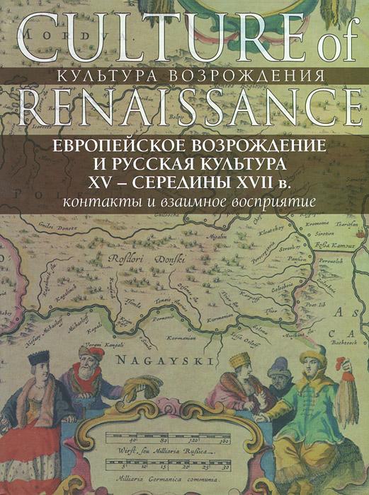 Европейское Возрождение и русская культура XV - середины XVII в. Контакты и взаимное восприятие