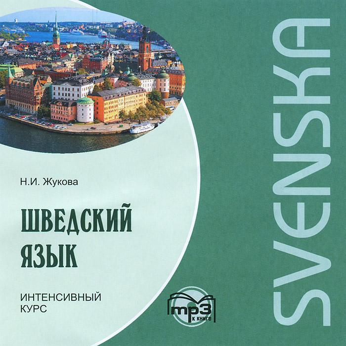 Шведский язык. Интенсивный курс (аудиокурс МР3)