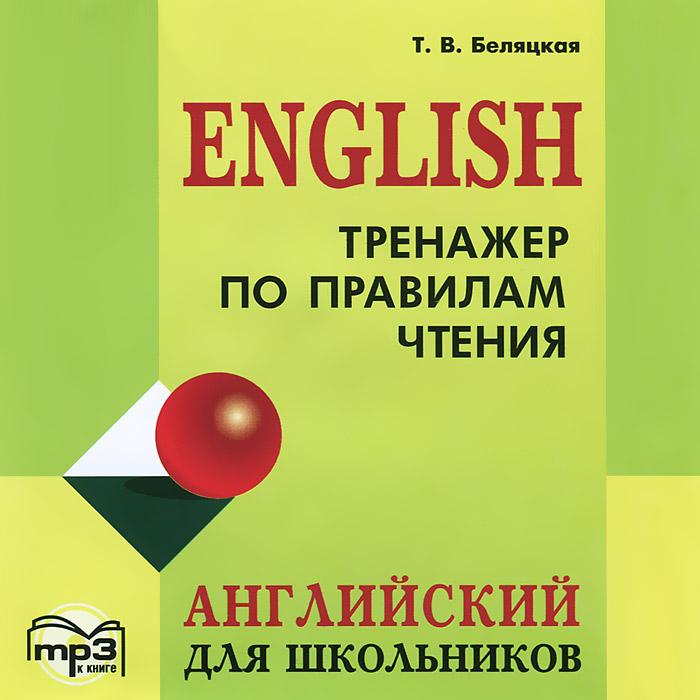 Тренажер по правилам чтения. Английский для школьников (аудиокурс МР3)
