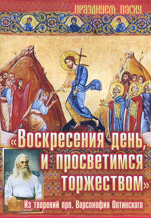 Воскресения день, и просветимся торжеством. Из творений прп. Варсонофия Оптинского