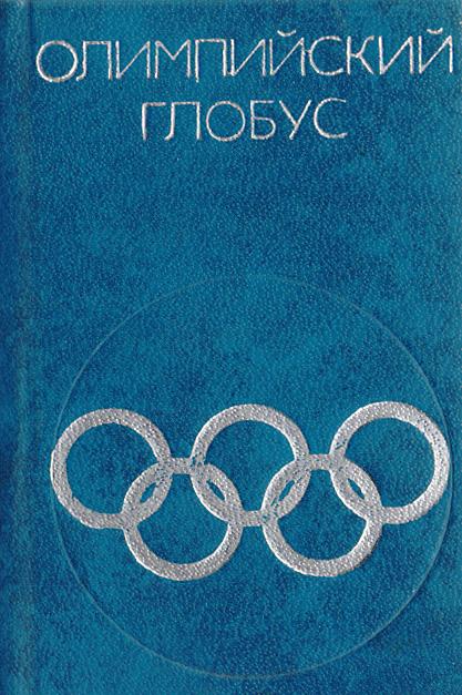 Олимпийский глобус. Б. Н. Хавин