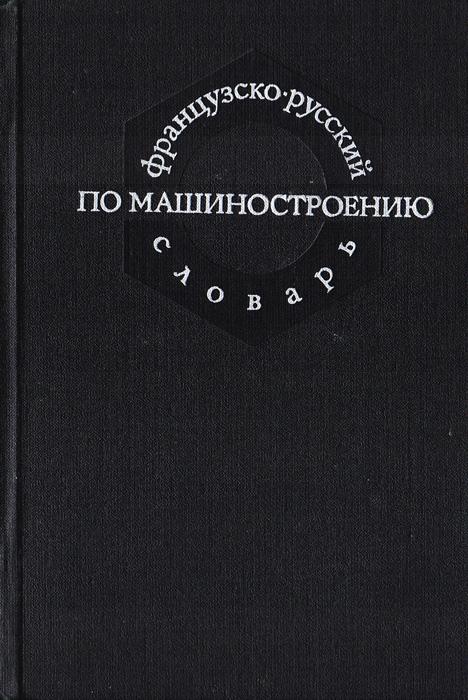 Французско-русский словарь по машиностроению