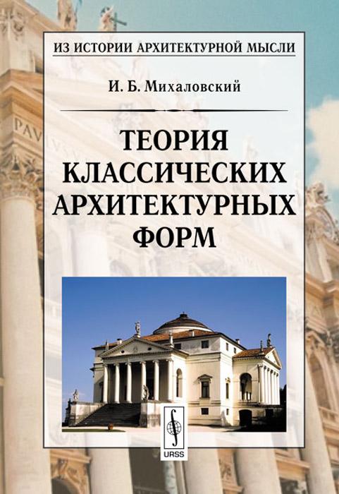 Теория классических архитектурных форм