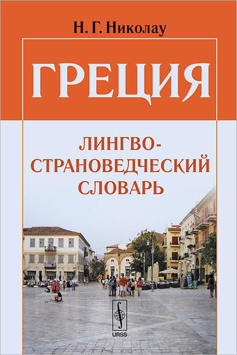 Греция. Лингво-страноведческий словарь