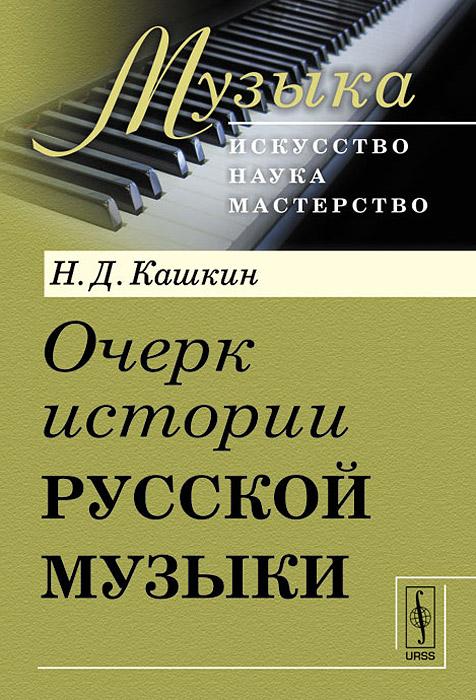Очерк истории русской музыки