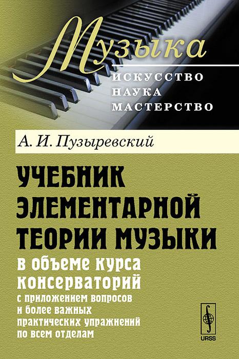 Учебник Теория Музыки Уткин Читать