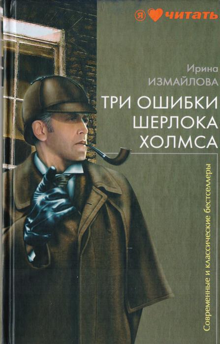 Три ошибки Шерлока Холмса
