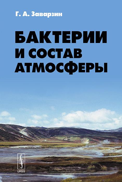 Бактерии и состав атмосферы