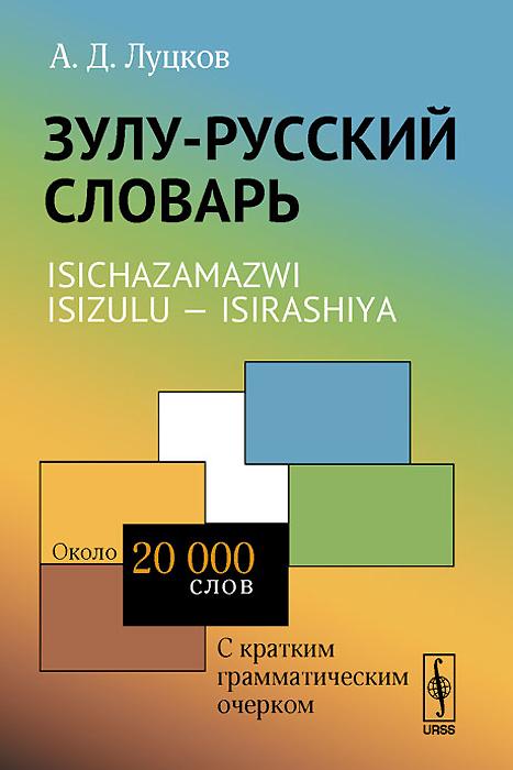 ����-������� �������. � ������� �������������� �������. ����� 20000 ���� / Isichazamazwi isizulu - isirashiya