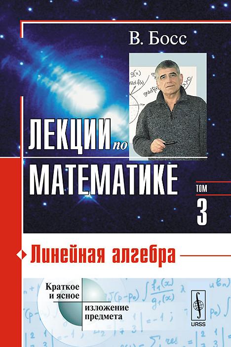 Лекции по математике. Том 3. Линейная алгебра12296407Настоящий том лекций посвящен линейной алгебре. Аналитическая геометрия рассматривается как вспомогательный предмет, способствующий освоению понятий векторного пространства. Охват линейной алгебры достаточно широкий, но изложение построено так, что можно ограничиться любым желаемым срезом содержания. Книга отличается краткостью и прозрачностью изложения. Объяснения даются человеческим языком - лаконично и доходчиво. Значительное внимание уделяется мотивации результатов и прикладным аспектам. Даже в устоявшихся темах ощущается свежий взгляд, в связи с чем преподаватели найдут здесь для себя немало интересного. Книга легко читается. Для студентов, преподавателей, инженеров и научных работников.